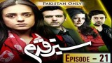 Sabz Qadam – Episode 21 – 13th January 2017