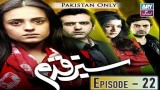 Sabz Qadam – Episode 22 – 16th January 2017