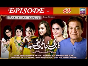 Babul Ki Duayen Leti Ja – Episode 69 – 20th February 2017