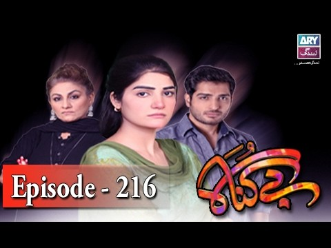 Begunah Episode 216 – 12th February 2017