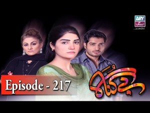 Begunah Episode 217 – 17th February 2017