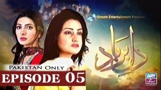 Dil-e-Barbad – Episode 05 – 25th February 2017