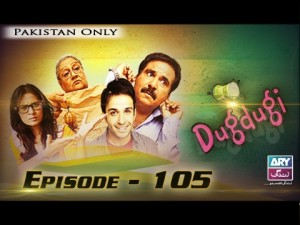 Dugdugi – Episode – 105 – 12th February 2017