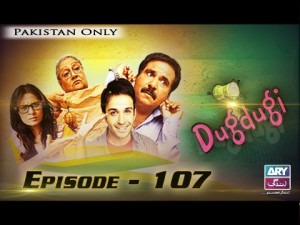 Dugdugi – Episode – 107 – 17th February 2017