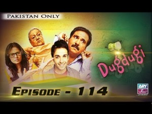 Dugdugi – Episode – 114 – 24th February 2017