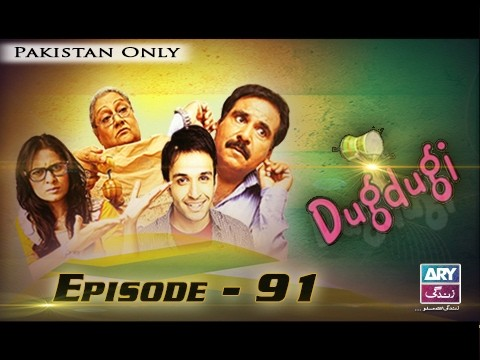 Dugdugi – Episode – 91 – 3rd February 2017
