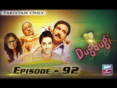 Dugdugi – Episode – 92 – 3rd February 2017