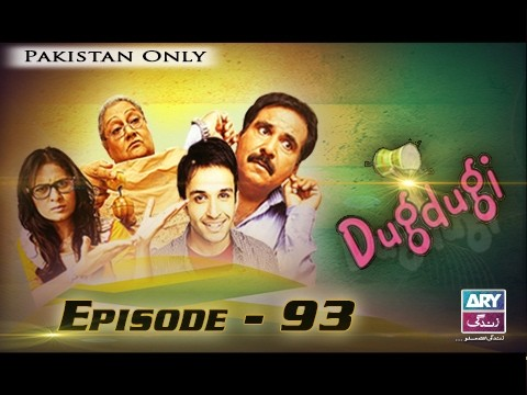 Dugdugi – Episode – 93 – 4th February 2017