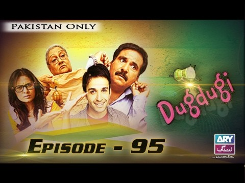 Dugdugi – Episode – 95 – 5th February 2017