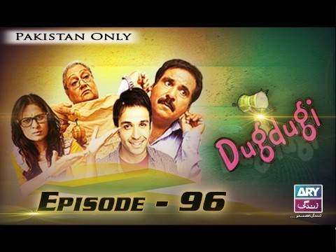 Dugdugi – Episode – 96 – 5th February 2017