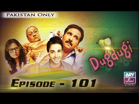 Dugdugi – Episode – 101 – 10th February 2017