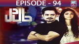 Haal-e-Dil – Episode 94 – 15th February 2017