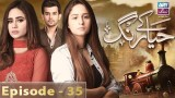 Haya Kay Rang – Episode 35 – 15th February 2017