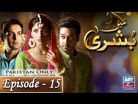 Main Bushra – Episode 15 – 8th February 2017