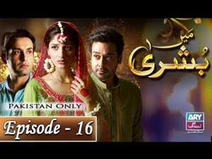 Main Bushra – Episode 16 – 8th February 2017