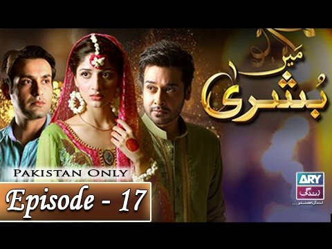 Main Bushra – Episode 17 – 13th February 2017