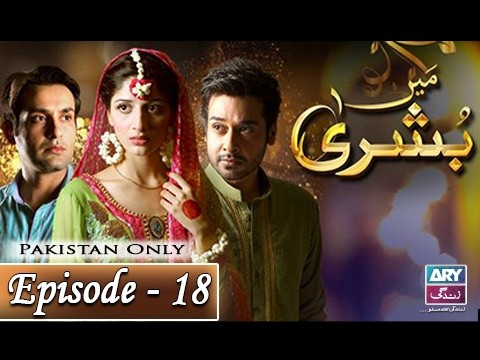 Main Bushra – Episode 18 – 14th February 2017