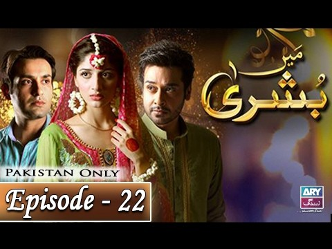 Main Bushra – Episode 22 – 21st February 2017