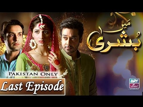 Main Bushra – Last Episode – 22nd February 2017