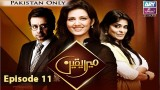 Mera Yaqeen – Episode 11 – 1st February 2017