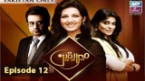 Mera Yaqeen – Episode 12 – 2nd February 2017