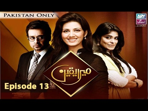 Mera Yaqeen – Episode 13 – 3rd February 2017
