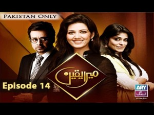 Mera Yaqeen – Episode 14 – 6th February 2017
