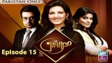 Mera Yaqeen – Episode 15 – 7th February 2017