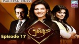Mera Yaqeen – Episode 17 – 9th February 2017