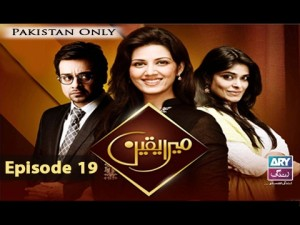 Mera Yaqeen – Episode 19 – 13th February 2017