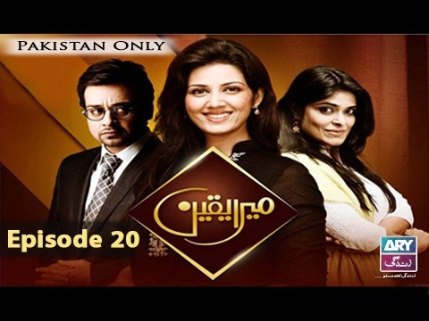 Mera Yaqeen – Episode 20 – 14th February 2017
