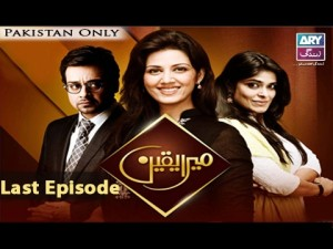 Mera Yaqeen – Last Episode – 15th February 2017