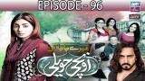 Mere Baba ki Ounchi Haveli – Episode 96 – 20th February 2017
