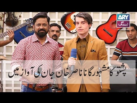 Nasir Khan Jan Slayed Pashto Song in his own voice.