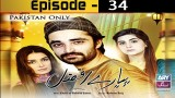 Pyarey Afzal Episode 34 – 10th February 2017