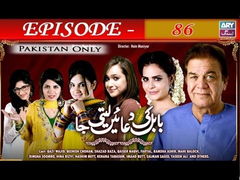 Babul Ki Duayen Leti Ja – Episode 86 – 21st March 2017