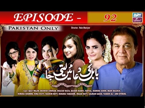 Babul Ki Duayen Leti Ja – Episode 92 – 30th March 2017