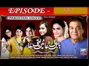 Babul Ki Duayen Leti Ja – Episode 77 – 6th March 2017