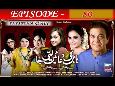 Babul Ki Duayen Leti Ja – Episode 80 – 9th March 2017