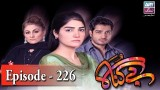 Begunah Episode 226 – 10th March 2017