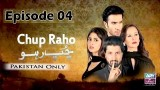 Chup Raho – Episode 04 – 4th March 2017