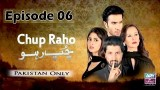 Chup Raho – Episode 06 – 11th March 2017