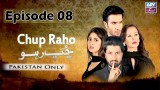 Chup Raho – Episode 08 – 18th March 2017