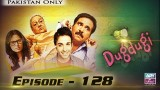 Dugdugi – Episode – 128 – 4th March 2017