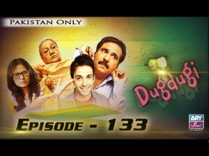 Dugdugi – Episode – 133 – 11th March 2017
