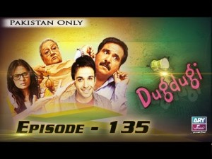 Dugdugi – Episode – 135 – 12th March 2017