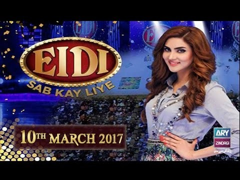 Eidi Sab Kay Liye – 10th March 2017