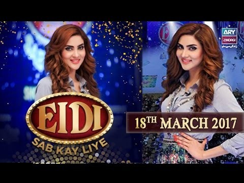 Eidi Sab Kay Liye – 18th March 2017
