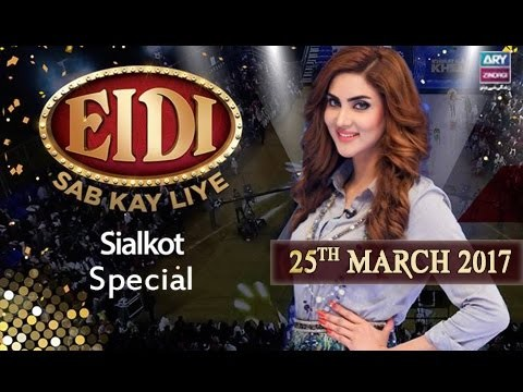 Eidi Sab Kay Liye – Sialkot Special – 25th March 2017