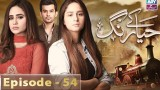Haya Kay Rang – Episode 54 – 21st March 2017